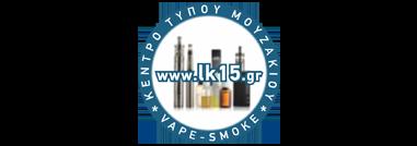 Κέντρο Τύπου Μουζακίου | Ηλεκτρονικό Τσιγάρο | Άτμισμα | Ατμοποιητές | Υγρά αναπλήρωσης